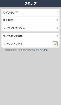 LINE 4.3.0