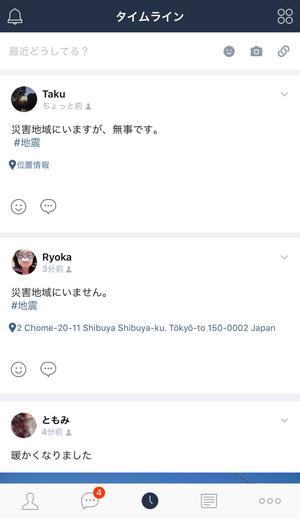 LINE災害連絡サービス 3