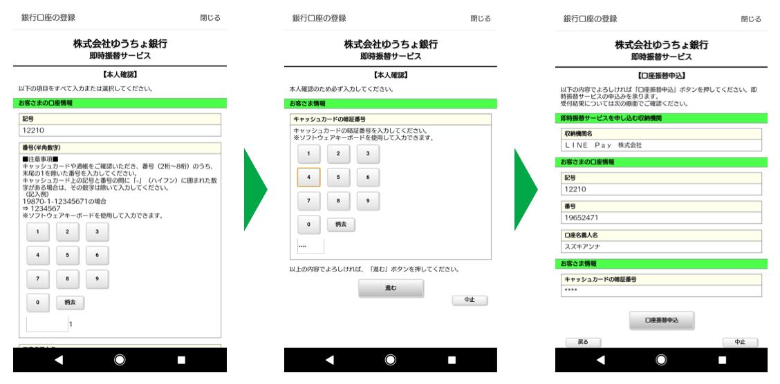 ゆうちょ銀行_UI