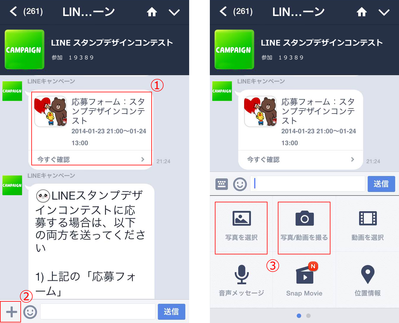 LINEキャンペーン 応募画面