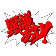 0908_TheAceAttorney