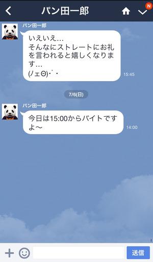パン田一郎