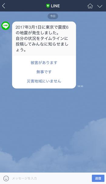 LINE災害連絡サービス 1