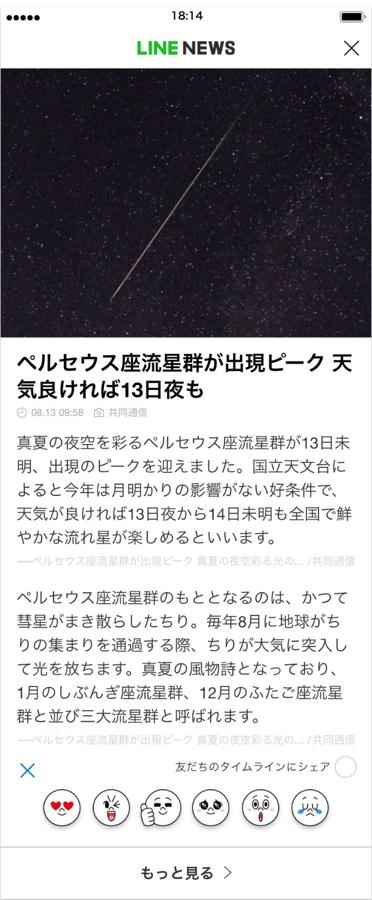 スクリーンショット 2018-10-19 16.56.36