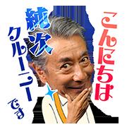 高田純次_14