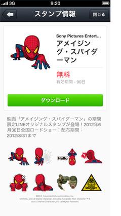 アメイジング・スパイダーマン スタンプ