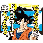 0309_DRAGON BALL SON GOKU Stickers