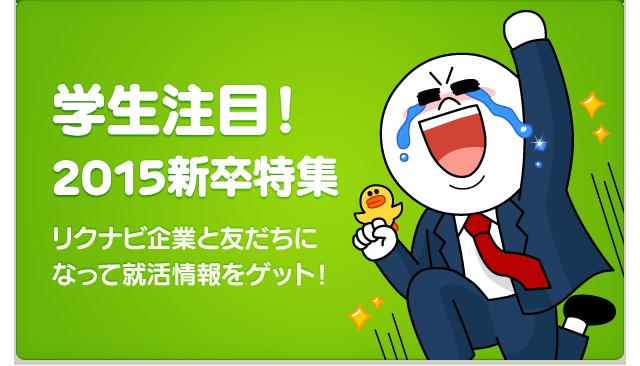 bnr_top_rikunavi_20131119