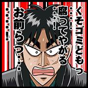 0330_Kaiji popup