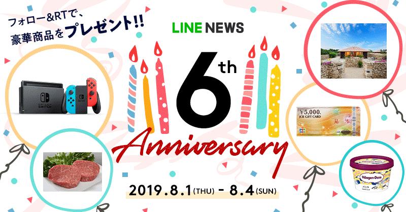 linenews_6th_01