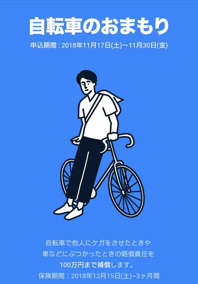 自転車おまもり図1