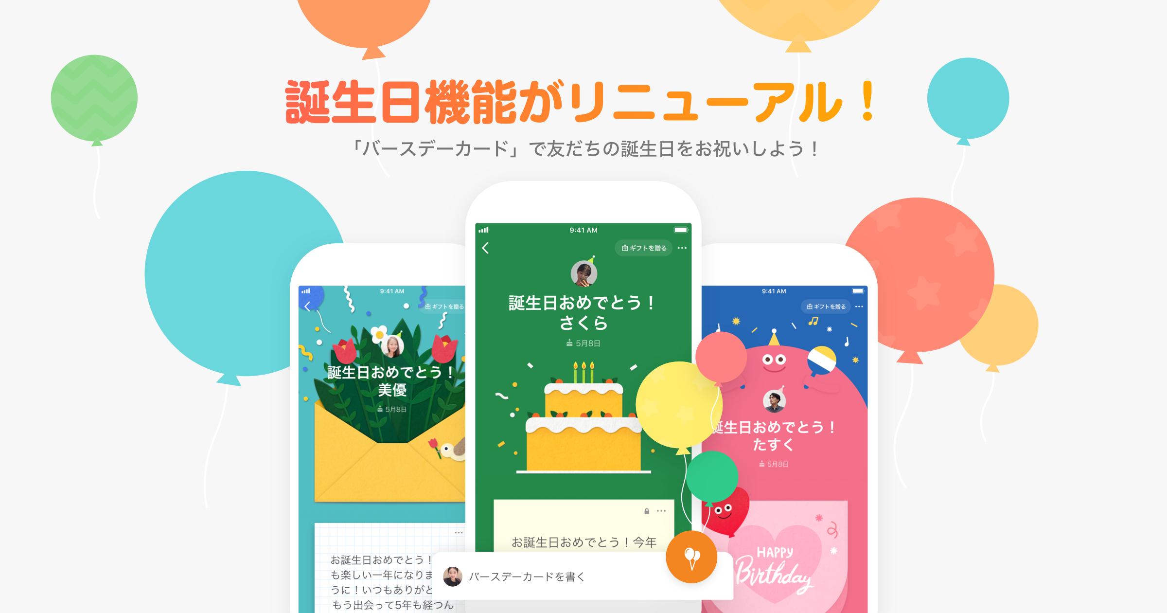 カード ライン 返信 バースデー 【LINE】誕生日設定をしてみよう!お祝い機能やメッセージのポイントなどを紹介!