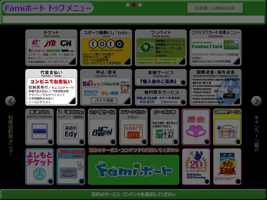 ファミマ line pay チャージ