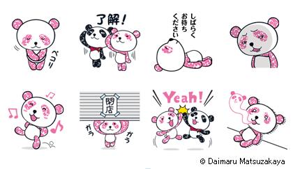 1030_daimaru