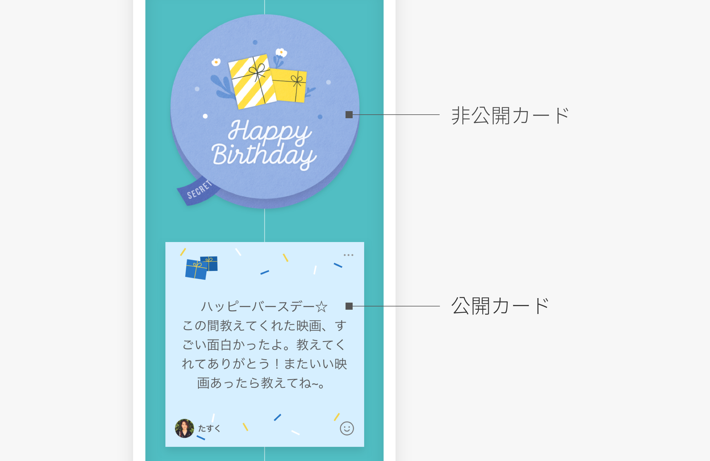 カード ライン 返信 バースデー 誕生日機能を利用する LINEみんなの使い方ガイド