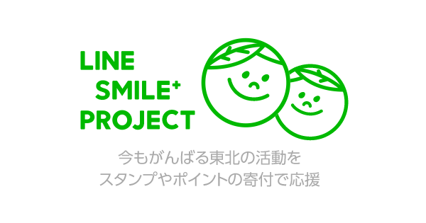 LINE SMILE+ PROJECT