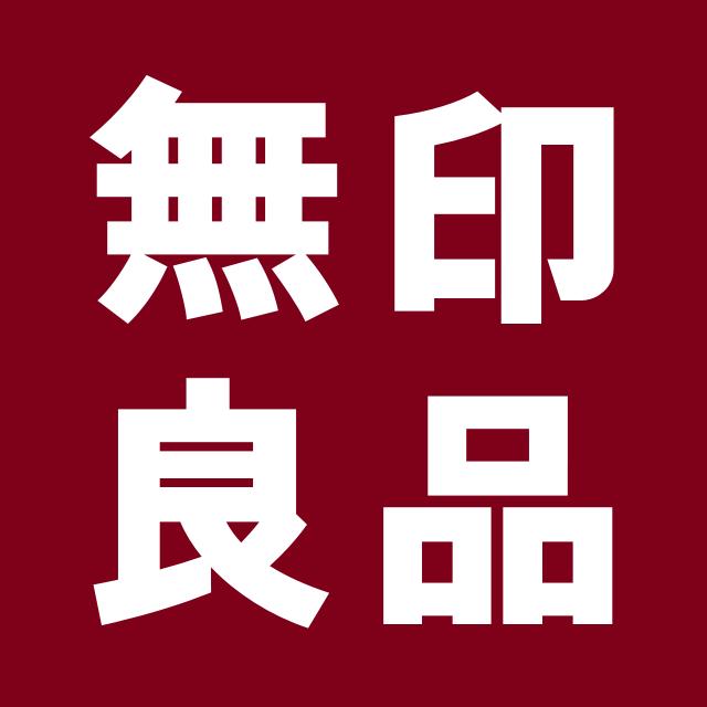 出典 livedoor.blogimg.jp. 無印良品