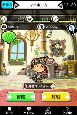 LINE 勇者コレクター