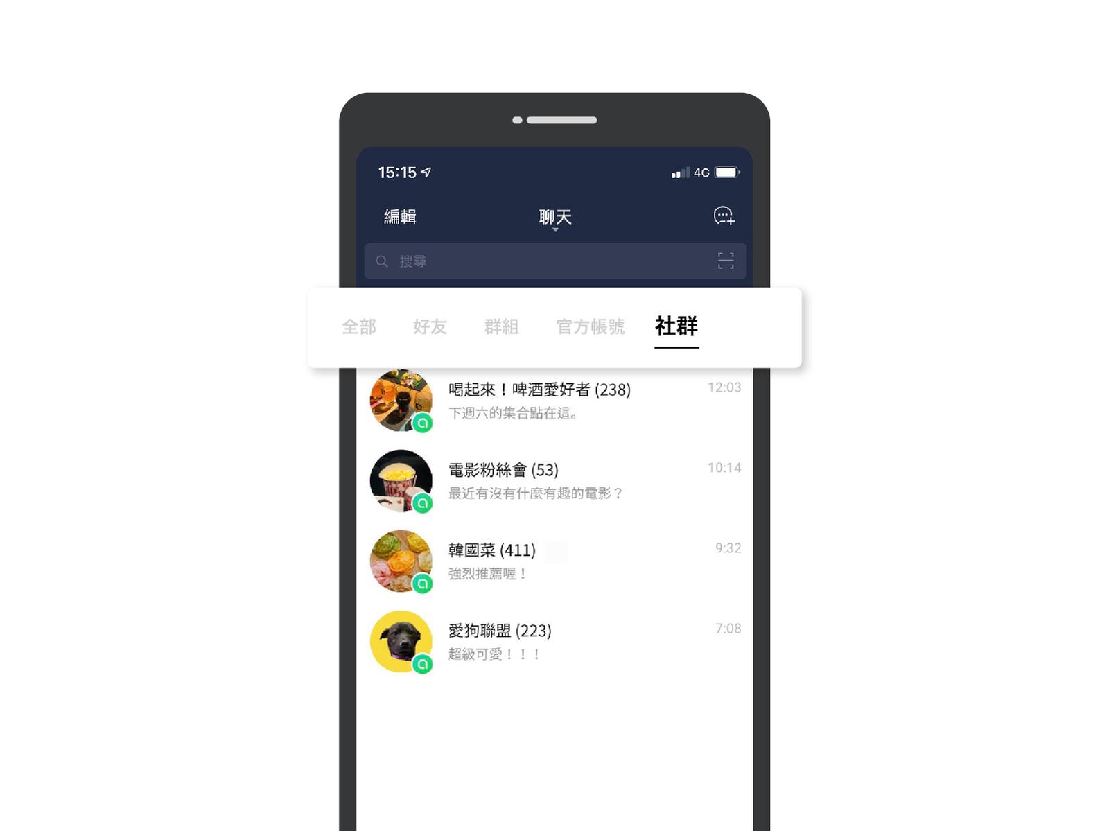 LINE App OpenChat_UI - 4 (新增)