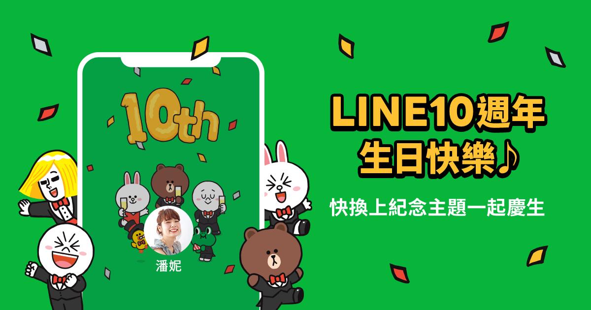TW_LINE Blog