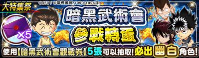 banner_gacha_20006_c