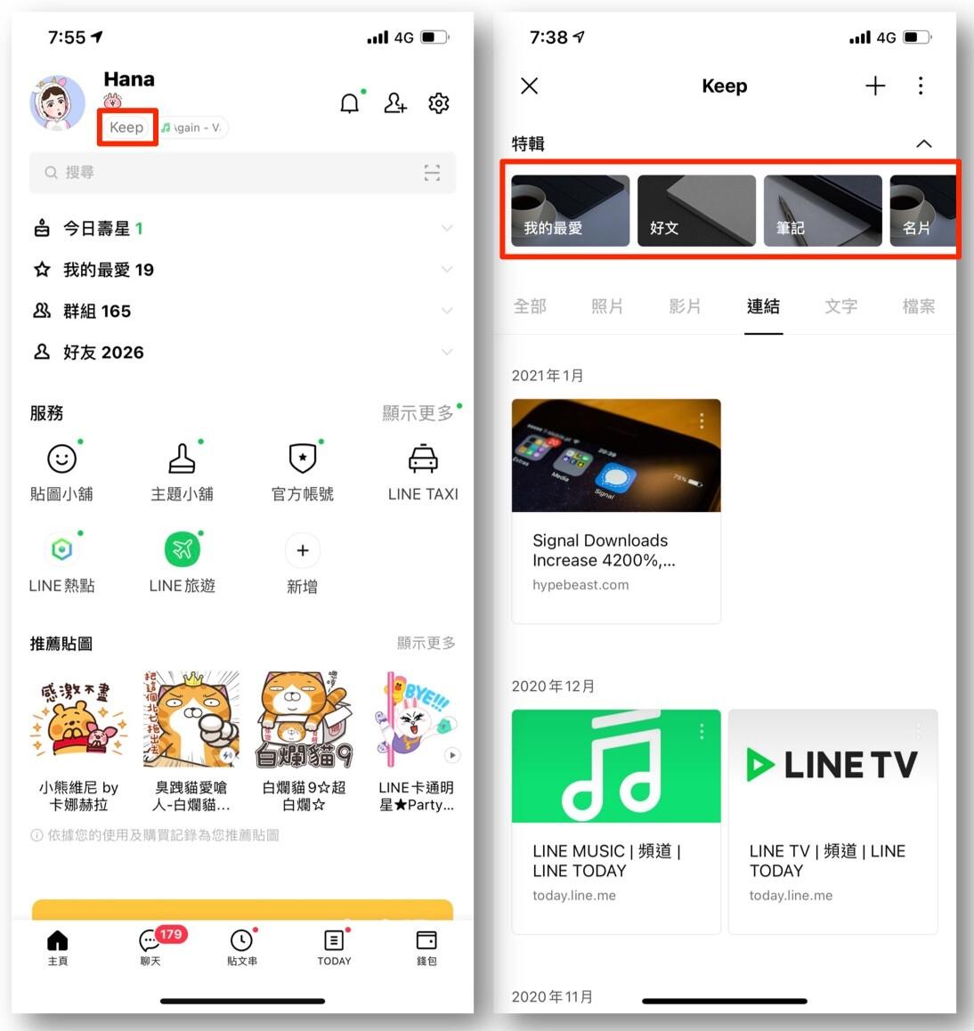 10個實用的LINE帳號整理術_009