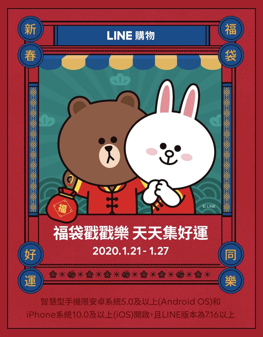 CNY 2020 LINE 購物