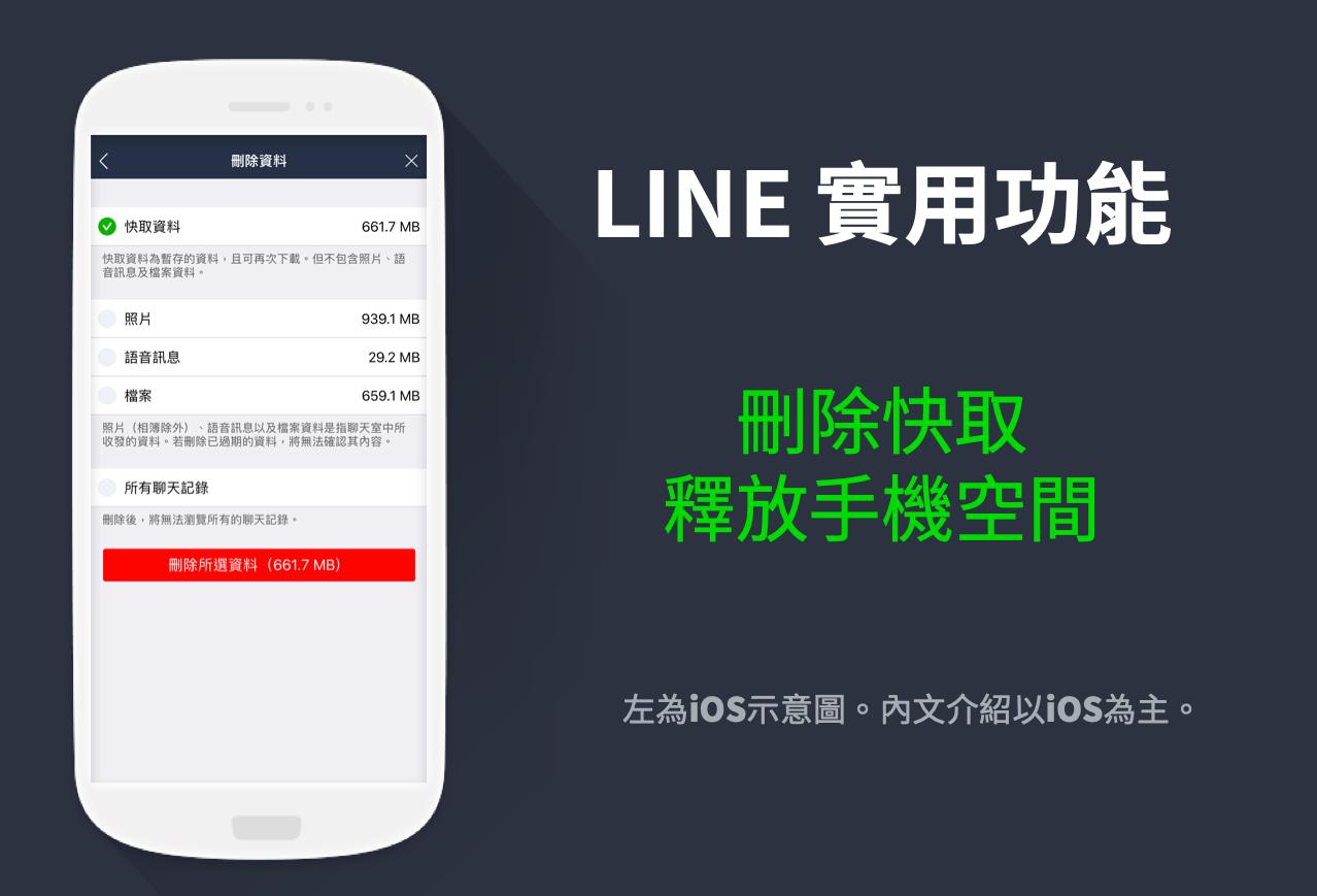 幫LINE瘦身(iOS版本) thubnail_2