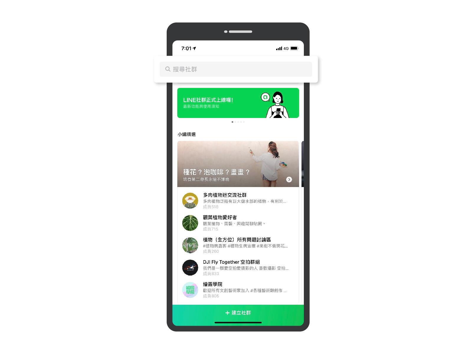 LINE App OpenChat_UI - 1 (調整畫質)