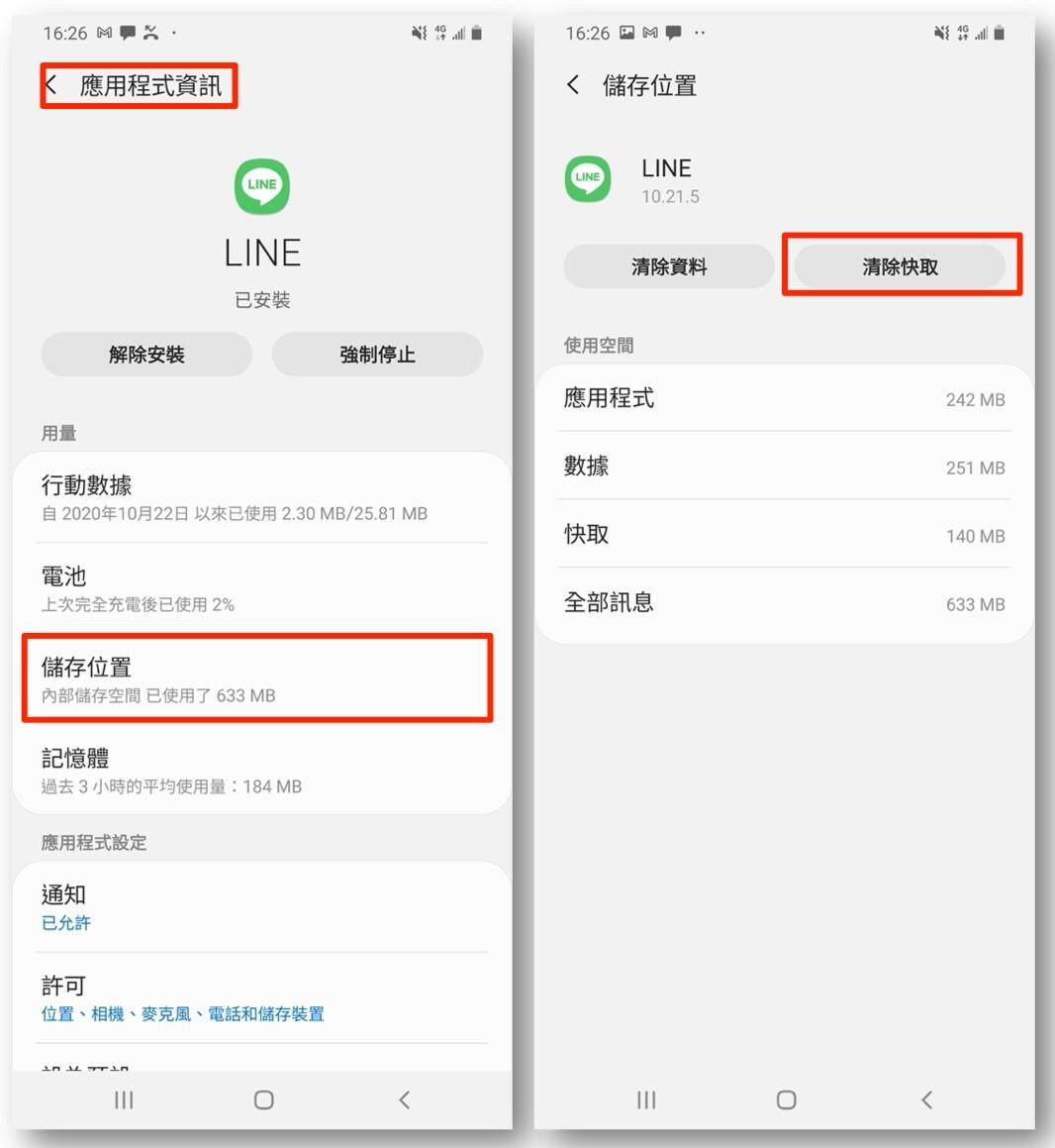 10個實用的LINE帳號整理術_005