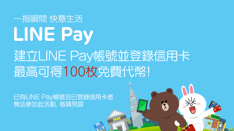 TW_linePay_Detail_banner_800_revised (1)