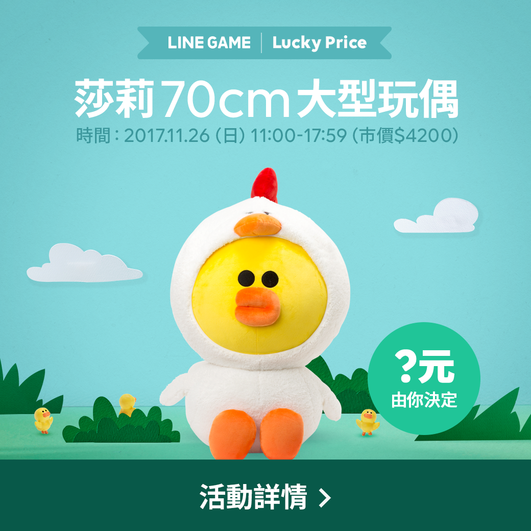 LINE GAME Lucky Price