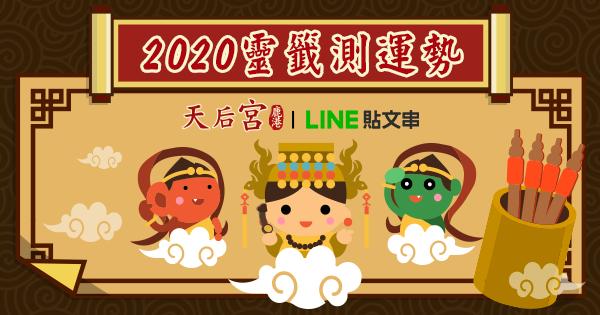 Timeline_2020抽靈籤_KV