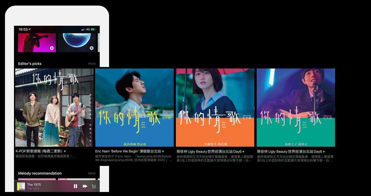 LINE MUSIC app 編輯推薦_示意圖