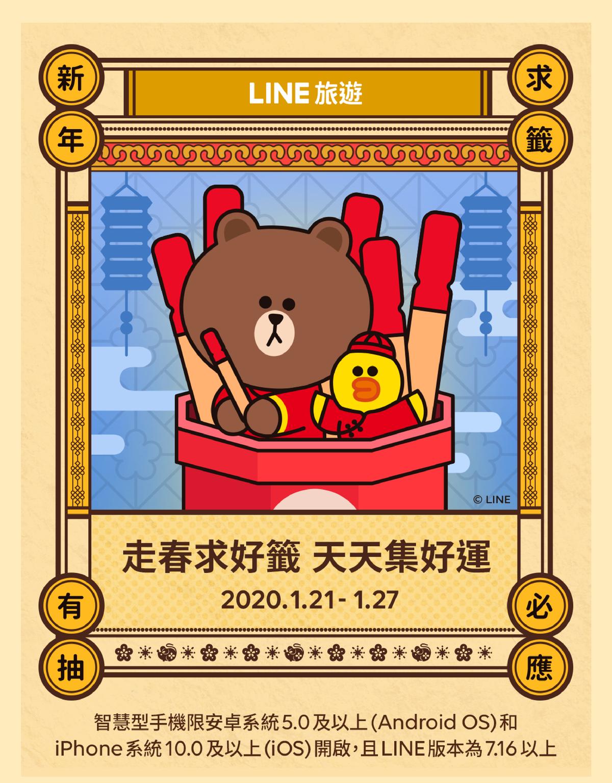 CNY 2020 LINE 旅遊