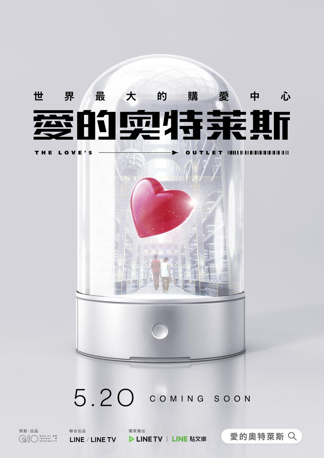 愛的奧特萊斯_Poster_0413_LINE