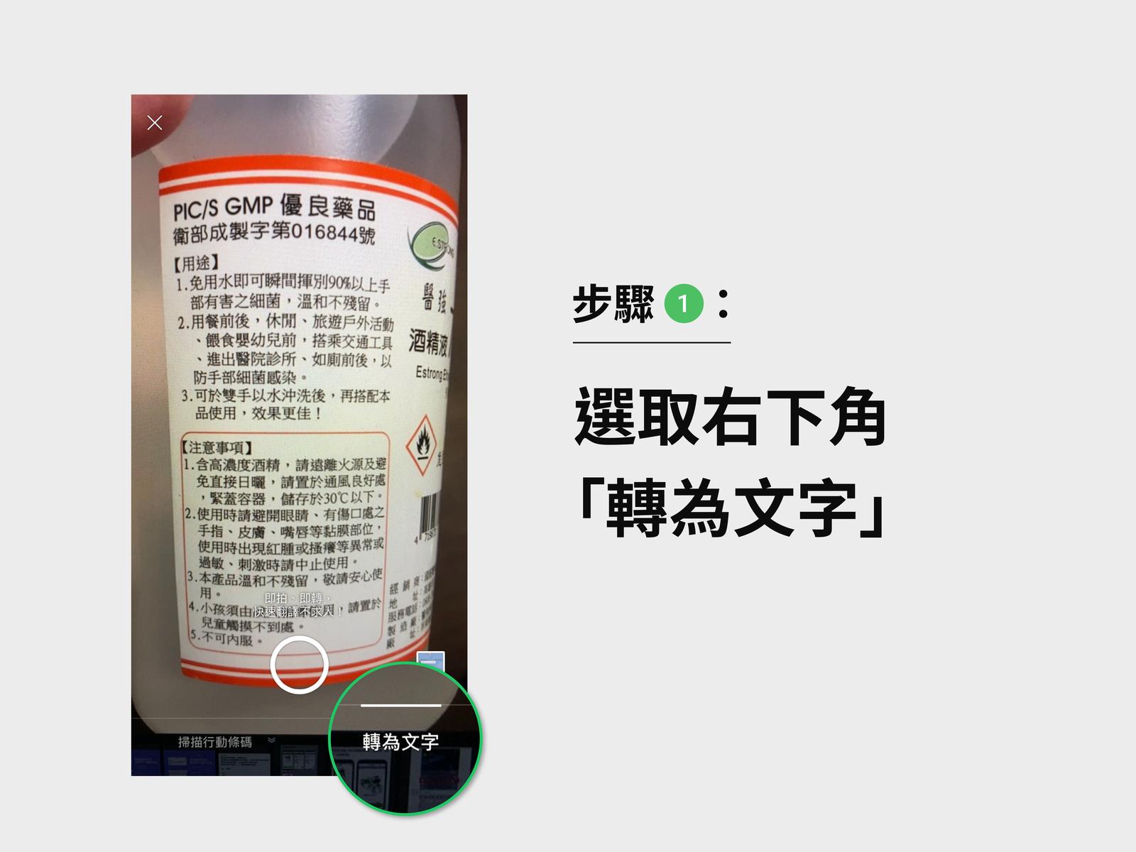 [原來如此] LINE實用技:掃碼功能隱藏小技巧,一拍輕鬆擷取、翻譯文字