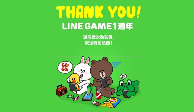 LINE_GAME1週年