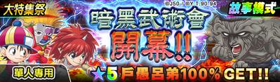 banner_quest_61001_c