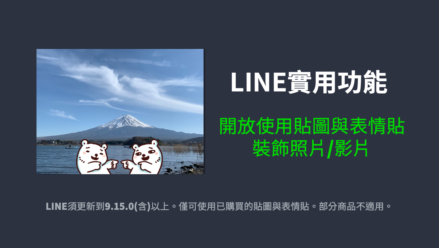 iOS 9.15.0 blog_001