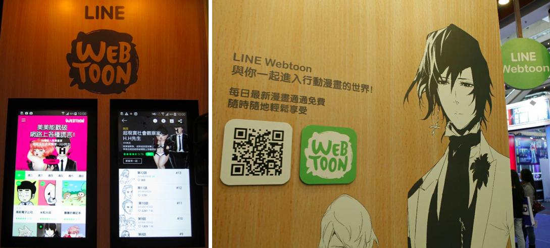 LINE Webtoon1