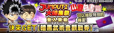 banner_login_yuhakusai_1_c
