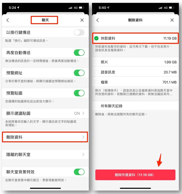 10個實用的LINE帳號整理術_004
