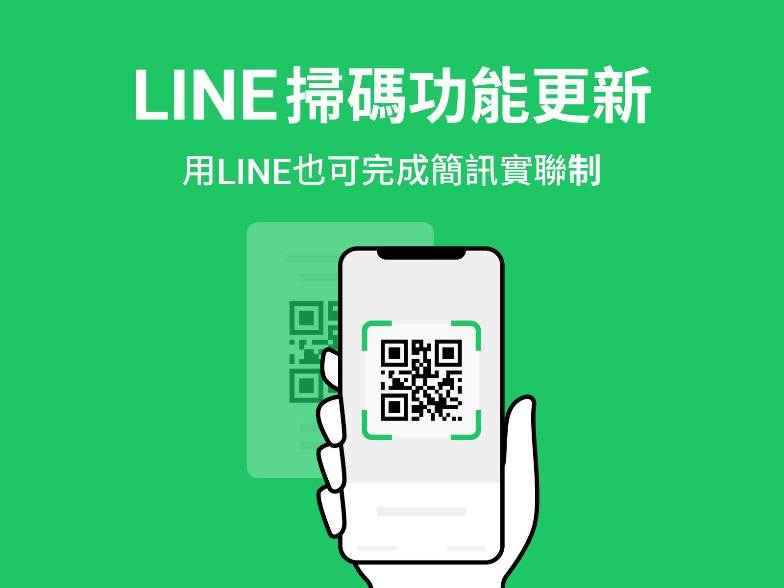 LINE掃碼功能更新v3_01 2