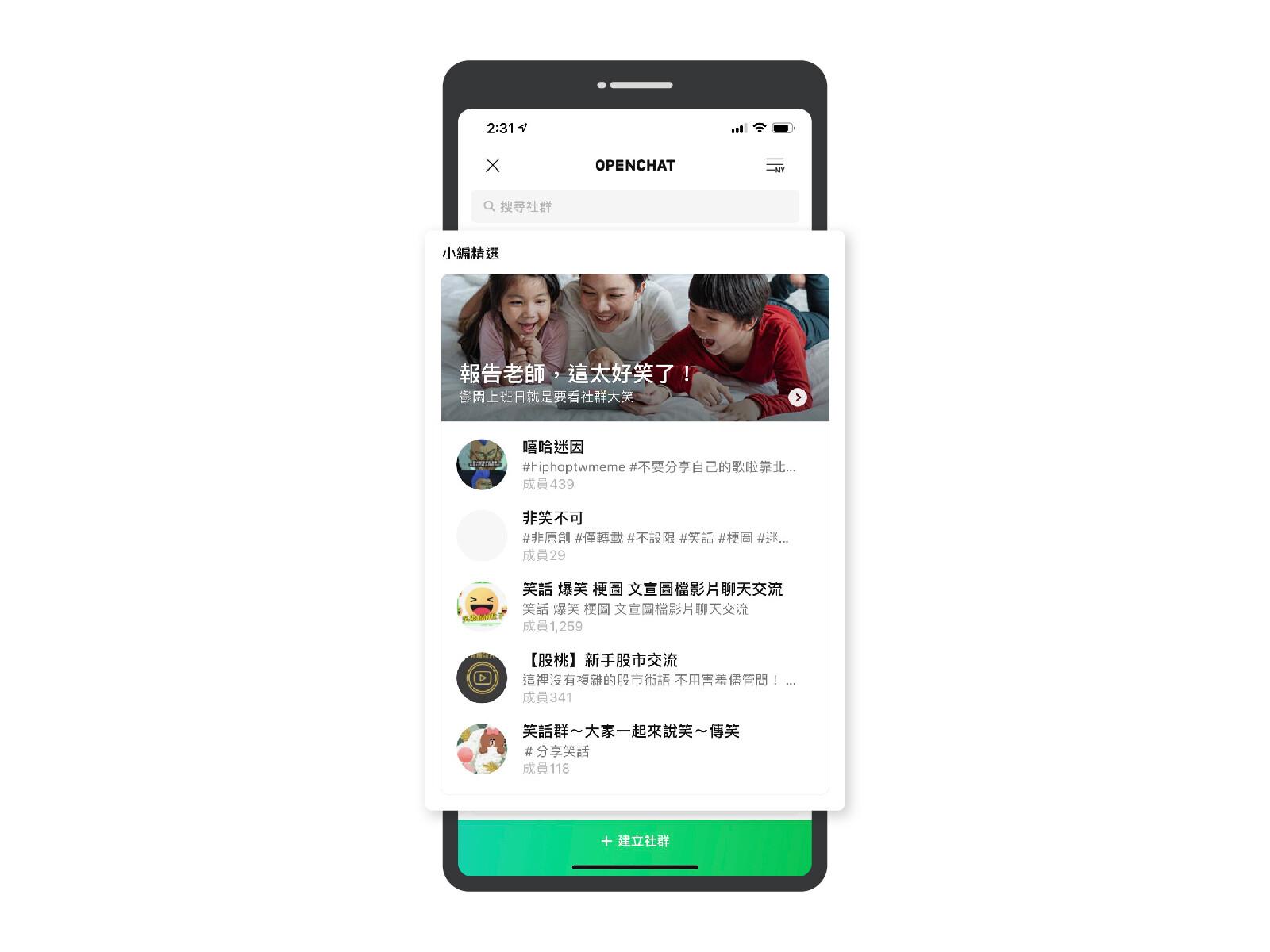 LINE App OpenChat_UI - 2 (調整畫質)