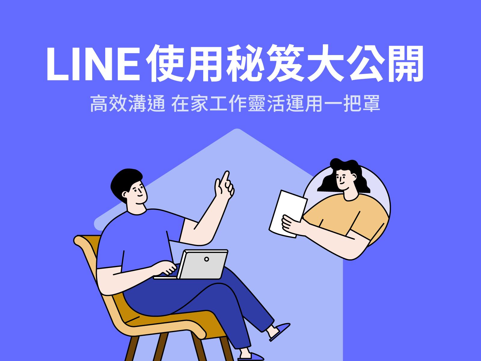 LINE使用秘笈大公開_new