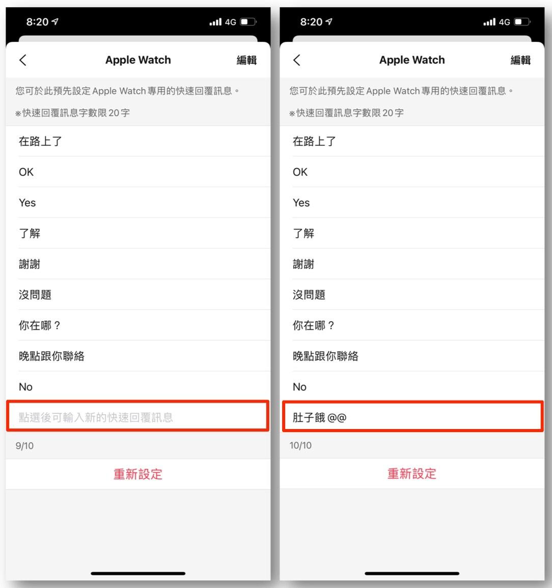 10個實用的LINE帳號整理術_011