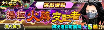banner_quest_30024_c