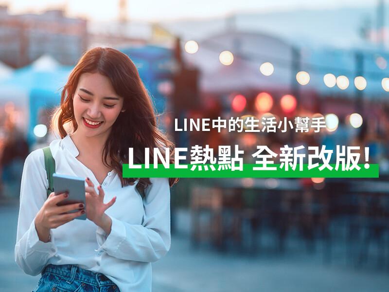LINE_SPOT_blogKV