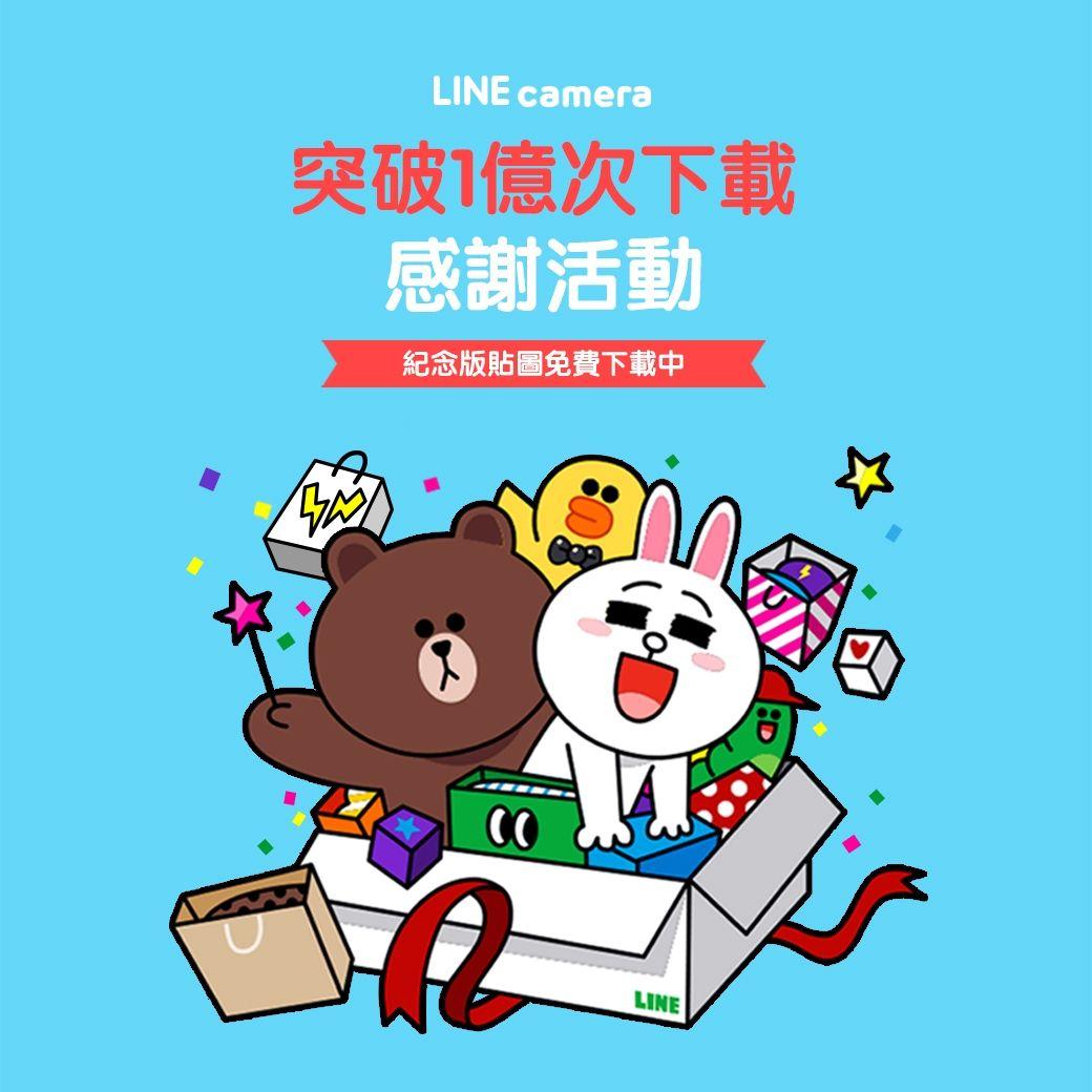 LINEcamera_100M_DLs_baner_CN